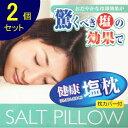 塩まくら×2個セット 健康塩枕 塩まくら セット おすすめ 夏用 夏 竹 塩枕 日本製 大きい 【RCP】