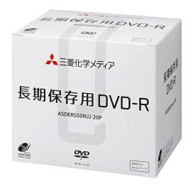 長期保存用DVD-R・Pケース入り20枚・データ用 4.7GB 8倍速・インクジェット対応・ASDERS50NJJ-20P