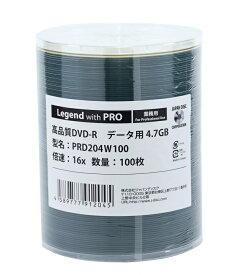 Legend with PRO DVD-R・100枚(1ロールラップ)・データ用 4.7GB 16倍速・インクジェット対応・PRD204W100