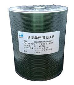 音楽業務用・高音質CD-R・100枚ロールラップ・データ用 700MB 40倍速・インクジェット対応・CDR700CAVPW100PG