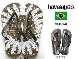 havaianas NATURAL【ハワイアナス】ナチュラルビーチサンダル(4103338)ブラジル製 国内正規品 ハワイアナス