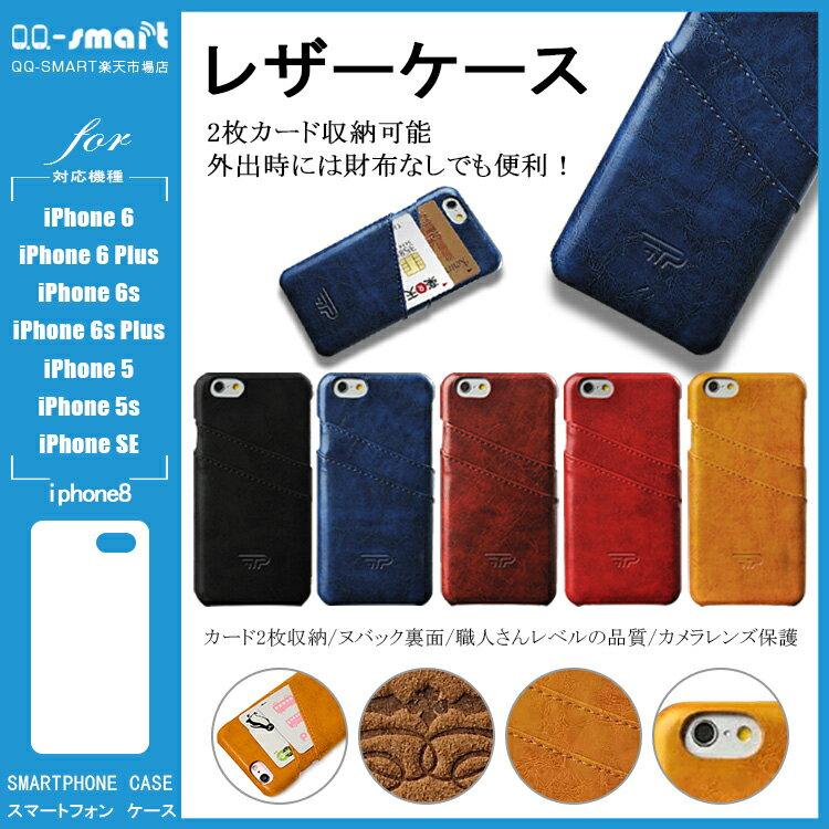 【送料無料】iphone6 ケース PUレザーケース iphone6 Plus ケース iphone5 iphone5s iphone5se ケース 本革調 レザーケース カード収納 カードホルダー ICカード対応 エラー防止シート オリジナル スマホケース スマートフォンケース アイフォンケース .