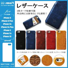 【送料無料】iPhone8 8plus iphone6 plus PUレザーケース iPhone6 ケース iphone5 iphone5s iphone5se ケース カード収納 カードホルダー ICカード対応 iphone7ケース iphone6用ケース スマホケース 本革 レザー ケース アイフォン カバー メンズ シンプル