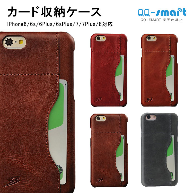 【送料無料】iPhone8 8plus iphone7 plus 本革ケース iPhone7 ケース iphone6 iphone6s plus ケース カード収納 カードホルダー ICカード対応 iphone7ケース iphone6ケース スマホケース スマートフォンケース 本革 レザー ケース アイフォン カバー メンズ シンプル .