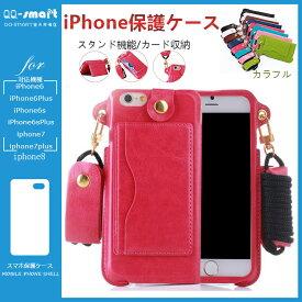 2de949f498 【送料無料】iPhone8 8plus【/全8カラー】iphone7ケース iphone7 Plus ケース iPhone6s PU ケース  iPhone6plusケース iphone7用 ケース ストラップ カード収納 IC ...