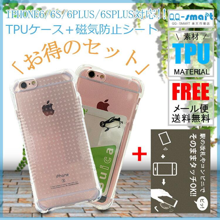 送料無料 iphone6 plus ケース iPhone6ケース iphone6Sケース iPhone6S 6Splus ケース ストラップ 付き カード収納 カードホルダー ICカード対応 iphone6plusケース スマホケース スマートフォンケース TPU ケース アイフォン カバー エラー防止シート メンズ クリア .