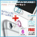 【送料無料】iPhone6s iPhone iPhone6 Plus 6s レンズ 保護 リング アルミ レンズプロテクションリング カメラレンズ …