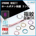 【送料無料】ホームボタン プロテクター iphone6 iphone6plus iPhone6S iphone6Splus 指紋認証 ホームボタンプロテクター ...