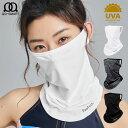 【TaoTech】 フェイスカバー UVカット 冷感 スポーツ メンズ レディース 日よけ 夏 洗える 涼しい ネックガード ネッ…