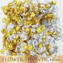 フラワーシャワー 造花 ゴールド&シルバー ラグジュアリー パーティー ウェディング 花びら 約1000枚 2色×約500枚 …