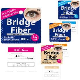 【在庫あり】New ブリッジファイバーII【100本入り/120本入り】BridgeFiber 二重テープ アイプチ 二重まぶた ふたえテープ くせ付け FD ソフトタイプ ハードタイプ 送料無料