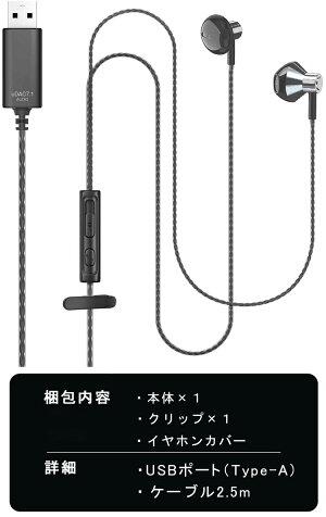 【USB接続パソコン専用イヤホンマイク付き】ノートパソコンzoom用イヤホンマイク有線リモコン機能ステレオイヤホン低音高音質で通話可能音量調整長さ2.5mType-Aインナーイヤー型テレワークゲームヘッドホンリモート会議WEB会議在宅勤務人気おすすめ