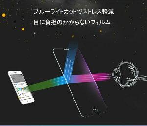 iPhone携帯ガラスフィルムクリアガラスブルーライトカット携帯カバー携帯保護フィルムiphone11iphone11promaxiphonexxsmaxxriphone8iphone7保護ガラス