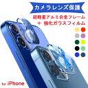 【一回り小さいサイズ ケースと干渉しない 超軽量航空アルミ合金+強化ガラス】送料無料 超薄型 iPhone 11 Pro Max カ…