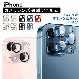 【送料無料】iPhone 11 Pro Max カメラ保護フィルム iPhone11 iPhone11Pro iPhone11ProMax カメラレンズ保護フィルム アルミ合金 レンズカバー レンズフィルム カメラフィルム カメラ保護カバー 傷防止 割れ防止 超薄 硬度9H 高透過率 金属フレーム