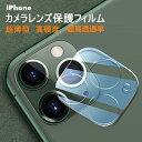 【ひとつ上の品質】iPhone13 カメラフィルム iPhone12 カメラ保護 透明 クリア iPhone11 iPhone12 カメラ レンズ 保護…