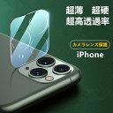 【送料無料】超高透過率 iPhone11 iPhone11Pro iPhone11ProMax カメラ レンズ 保護フィルム 透明 クリアカバー iPhone…