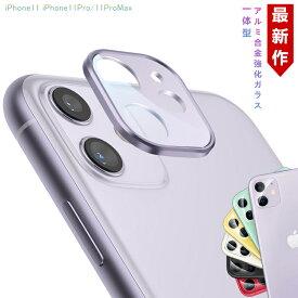 送料無料 最新作 超軽量航空アルミ合金 強化ガラス一体 iPhone 11 Pro Max カメラレンズ保護フィルム iPhone11 iPhone11Pro iPhone11ProMax カメラ レンズ 保護フィルム カメラ保護フィルム レンズカバー カメラカバー 高透過率 硬度9H 超薄