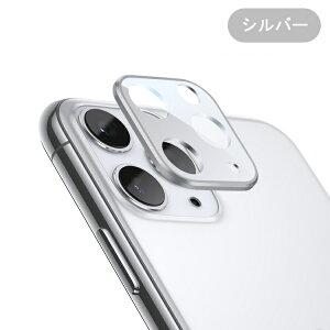 iPhone11ProMaxカメラレンズ保護フィルムアルミニウム合金強化ガラスカメラ保護シールカメラガラスカメラ保護レンズ保護カメラ保護ガラスレンズガラスキズ防止レンズ割れ防止ガラスシートアルミフレーム金属保護フィルム