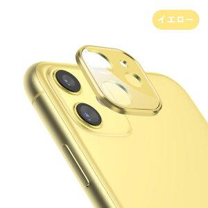 送料無料最新作超軽量航空アルミ合金強化ガラス一体iPhone11ProMaxカメラレンズ保護フィルムiPhone11iPhone11ProiPhone12カメラレンズ保護フィルムカメラ保護フィルムレンズカバーカメラカバー高透過率硬度9H超薄