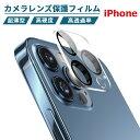 【送料無料】超薄 iPhone11 カメラ レンズ 保護フィルム iPhone 11 Pro Max カメラレンズ保護フィルム 透明 クリアカ…