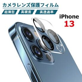 【送料無料】超薄 iPhone11 カメラ レンズ 保護フィルム iPhone 11 Pro Max カメラレンズ保護フィルム 透明 クリアカバー iPhone11 iPhone11Pro iPhone11ProMax カメラ保護フィルム カメラカバー レンズカバー 自動吸着 高透過率 高硬度9H