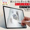 【紙のような書き心地】ペーパーライク フィルム iPad 保護フィルム iPad 第9世代 mini6 iPad Pro 12.9 11インチ iPad…