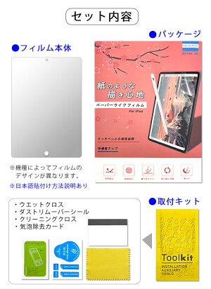 【紙のような書き心地】ペーパーライクフィルム2020iPadAir4iPadPro11インチiPad第8世代保護フィルムアンチグレア非光沢反射防止iPadmini5mini4Air3iPad第876543世代iPad7.99.710.210.910.512.9インチタッチペンiPadペンシルフィルム