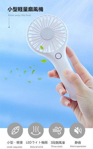 【超軽量90g超薄型厚さ2.4cm手持ち扇風機】小型ミニ扇風機3段階風量USB充電式ファン強風静音スリムポータブルハンディ手持ち持ち運び携帯扇風機外出オフィス熱中症対策可愛いおしゃれ送料無料