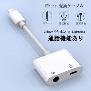 通話可3.5mmイヤホン×Lightning変換アダプター2in1appleiPhoneXSMax/XS/XR/X/8/7iPadアップルアイフォンイヤホン変換アダプターIOS12音楽/充電ライトニングヘッドフォンジャックアダプタイヤフォン送料無料