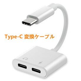 【送料無料】Type-C 変換ケーブル 2in1 TypeC イヤホン 変換アダプター apple Galaxy iPad pro アップル アダプター IOS12 音楽/充電 タイプC ヘッドフォン ジャックアダプタ イヤフォン ipad 充電 二股 ファーウェイ HUAWEI送料無料