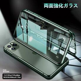 【送料無料】iPhone ガラスケース クリアケース iPhone 11 Pro Max ケース iPhone XR iPhone XS Max iPhone X 7 8 Plus バンパーケース iPhone11 iPhone11Pro iPhone11ProMax 両面ガラスケース 強化ガラスケース マグネット 高透過率 硬度9H Qi対応