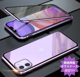【送料無料】iPhone ガラスケース バンパーケース iPhone 11 Pro Max iPhone XR XS Max iPhone X 7 8 Plus ケース クリアガラス iPhone11 iPhone11Pro iPhone11ProMax 前後ガラス 両面ガラスケース 強化ガラスケース マグネット 高透過率 硬度9H Qi対応