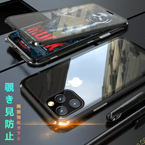 覗き見防止両面強化ガラスiphone11ケースiphone11proケースiphone11promaxiphonexrケースiPhoneXSケースiPhoneXSmaxケースiphonexiphone8/7ケーススマホケース覗見防止iphone8Plus両面前後ガラスマグネットアルミiphoneケース全面保護