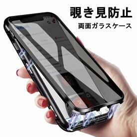 【送料無料】覗き見防止 iPhone ガラスケース iPhone 11 Pro Max ケース iPhone11 ケース iPhone11Pro iPhone11ProMax iPhone XR XS Max iphone X 8 7 Plus ケース 両面ガラスケース バンパーケース 前後ガラスケース マグネットアルミ 硬度9H Qi対応