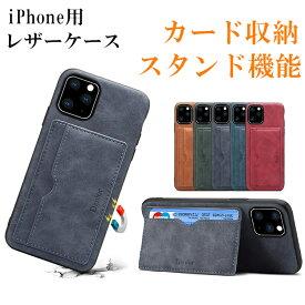 【送料無料】iPhone ケース レザーケース iPhone11 Pro Max iPhone X iPhone XS Max iPhone XR PC&TPUレザー カード収納 スタンド機能 PUレザー iPhone11 iPhone11Pro iPhone11ProMax カードケース CASE 耐衝撃 高級感 おしゃれ