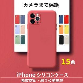 【カメラ保護 薄型 指紋防止】iPhone12 ケース かわいい iPhone11 ケース iPhone12 Pro ケース iPhone12 mini ケース クリアケース iPhone 12 mini Pro Max シリコンケース 12mini 12Pro カバー iPhone 11 Pro ケース iPhone SE 第2世代 SE2 XR X XS 7 8 Plus ケース