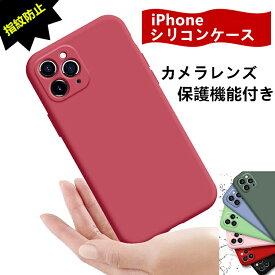 【カメラ保護 薄い 指紋防止】iPhone12 ケース おしゃれ iPhone11 ケース iPhone 12 Pro ケース かわいい iPhone 12 mini ケース シリコンケース iPhone 12 Pro Max ケース 12mini 12Pro Max カバー iPhone 11 Pro ケース iPhone SE 第2世代 SE2 XR X XS 7 8 Plus ケース