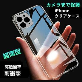 【在庫あり 衝撃吸収エアクッション 超薄】iPhone12 ケース クリアケース iPhone12 Pro ケース クリア iPhone12 mini ケース 透明 iPhone11 ケース カメラ保護 iPhone 12 Pro Max ケース iPhone12mini 12Pro カバー iPhone 11 Pro SE 第2世代 SE2 XR X XS 7 8 Plus ケース