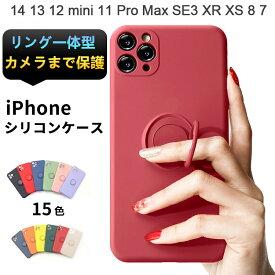 【リング一体型 カメラまで保護 超薄 指紋防止】iPhone11 ケース リング付き 耐衝撃 iPhone SE 第2世代 ケース 2020 第二世代 シリコンケース iPhone12 ケース iPhone SE2 XR X XS Max 7 8 Plus ケース iPhone 11 Pro Max シリコン ケース カバー カメラ レンズ 保護フィルム