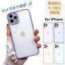 【女子力/男子力UP 指紋防止 カメラ保護】iPhone12 ケース かわいい iPhone11 ケース 韓国 クリアケース iPhone12 min…