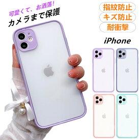 iPhone12 ケース かわいい iPhone12 mini ケース 耐衝撃 iPhone12 Pro ケース シリコン カバー iPhone11 ケース 韓国 クリアケース iPhone 12 mini Pro Max ケース iPhone SE 第2世代 SE2 XR X XS 8 7 iPhone 11 Pro Max ケース【男子力女子力UP カメラ保護 指紋防止】