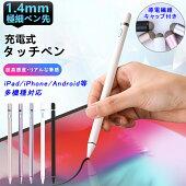 タッチペン極細ペン先1.4mm超高感度スマートフォンタブレットスタイラスペンiPadiPhoneAndroid対応金属製軽量充電式銅製ペン先touchpen