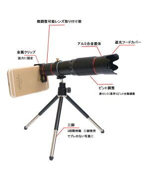 最新作iPhoneカメラレンズ36倍超高倍率広角レンズアイフォンiPhoneiPadAndroidXperiaSamsungSony一眼レフスマホ望遠レンズアタッチメントレンズワイド自撮りレンズセルカレンズ歪みなし三脚リモコン機能36X高画質高性能