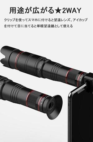 【送料無料】最新作iPhoneカメラレンズ36倍超高倍率広角レンズアイフォンiPhoneiPadAndroidXperiaSamsungSony一眼レフスマホ望遠レンズアタッチメントレンズワイド自撮りレンズセルカレンズ歪みなし三脚リモコン機能36X高画質高性能