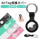 【在庫あり】Apple AirTag ケース 保護ケース Apple AirTags カバー 保護カバー アップル エアタグ キーホルダー ロケ…