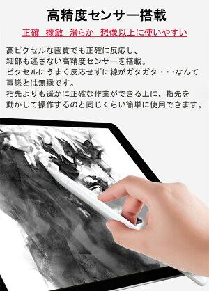 【途切れ/遅延/ズレ/誤操作防止】iPadペンシルタッチペン極細スタイラスペンペン先1.0mm超高感度超軽量13g充電式iPadProAirMini10.21112.9インチ10.57.99.7第7世代第6世代第5世代第4第3世代磁気吸着自動電源OFFパームリジェクション機能