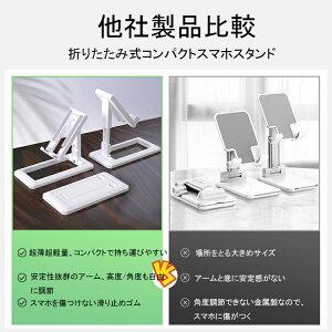 【2020最新登場超薄1.1cm超軽量87g持ち運び便利】卓上スマホスタンド折りたたみ携帯スタンドタブレットスタンド高度/角度調整滑り止めスマートフォンスマホホルダーiPhoneAndroidiPadminiAirPro9.7スマホスタンドタブレットアーム折り畳み健康姿勢