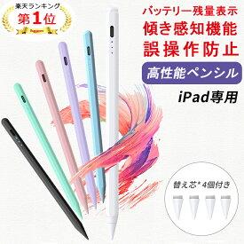 【傾き感知機能/パームリジェクション機能】iPad タッチペン 極細 ペンシル スタイラスペン ペン先1.0mm 超高感度 超軽量15g 充電式 iPad Pro Air Mini 10.2 11 12.9 インチ 10.5 7.9 9.7 第7世代 第6世代 第5世代 第4世代 第3世代 自動電源OFF 途切れ/遅延/ズレ/誤操作防止