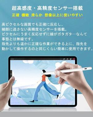 【傾き感知機能/パームリジェクション機能】iPadタッチペン極細ペンシルスタイラスペンペン先1.0mm超高感度超軽量15g充電式iPadProAirMini10.21112.9インチ10.57.99.7第7世代第6世代第5世代第4世代第3世代自動電源OFF途切れ/遅延/ズレ/誤操作防止